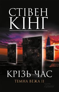 Темна Вежа II  Крізь час — Вікіпедія 64aa410780843