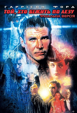 https://upload.wikimedia.org/wikipedia/uk/5/53/Blade_Runner_poster.jpg