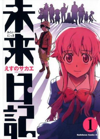 Читати мангу Mirai Nikki / Щоденник майбутнього