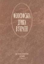 Філософська думка в україні видання