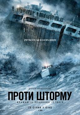 Проти шторму (2016)