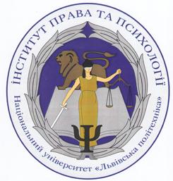 Інститут права та психології