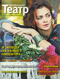 Український театр обкладинка