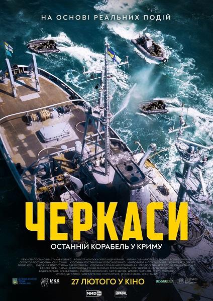 Picture of a movie: U-311: Черкаси