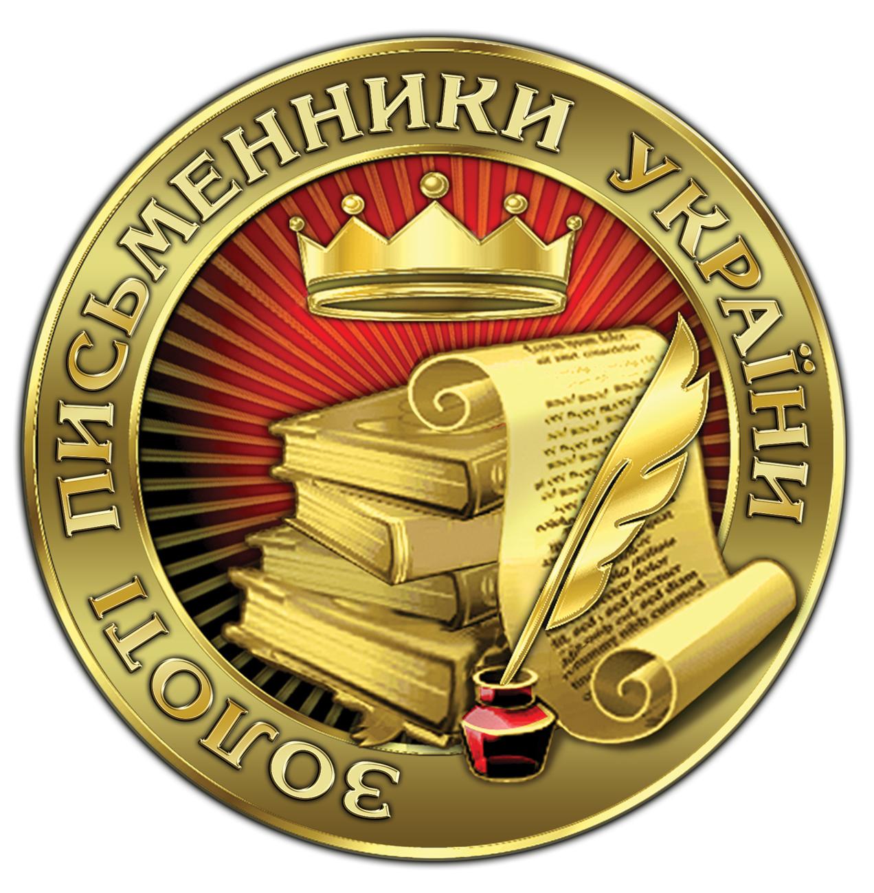 d8369ec44b739c Золоті письменники України — Вікіпедія