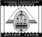 Історико-археологічний музей-заповідник