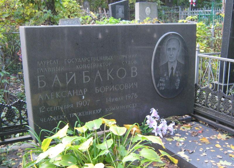 Могила Олександра Байбакова.JPG