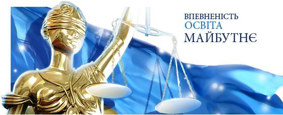 Центр перепідготовки та підвищення кваліфікації працівників юстиції