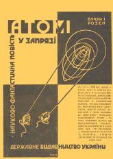 Image result for атом у запрязі