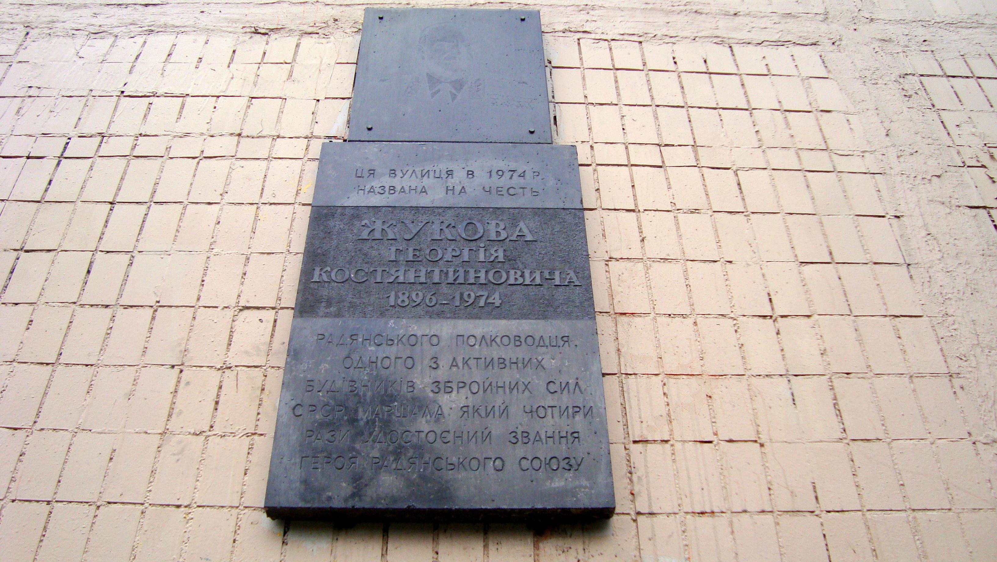 Киевляне не поддержали переименование улицы Жукова на Кубанскую Украину