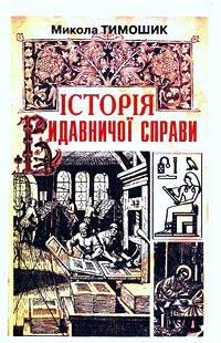 Тимошик історія видавничої справи