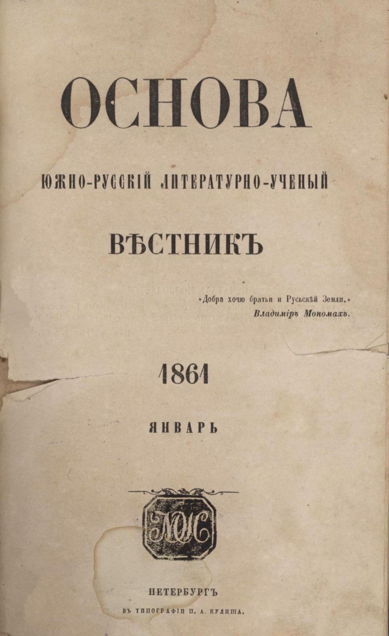 Картинки по запросу журнал основа 1859 р