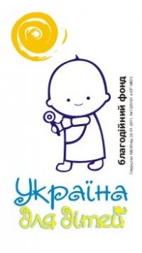 Україна для дітей