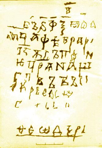 Запис глаголицею про смерть Ярослава Мудрого