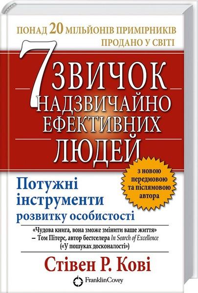 Стівен Кові, 7 звичок надзвичайно ефективних людей