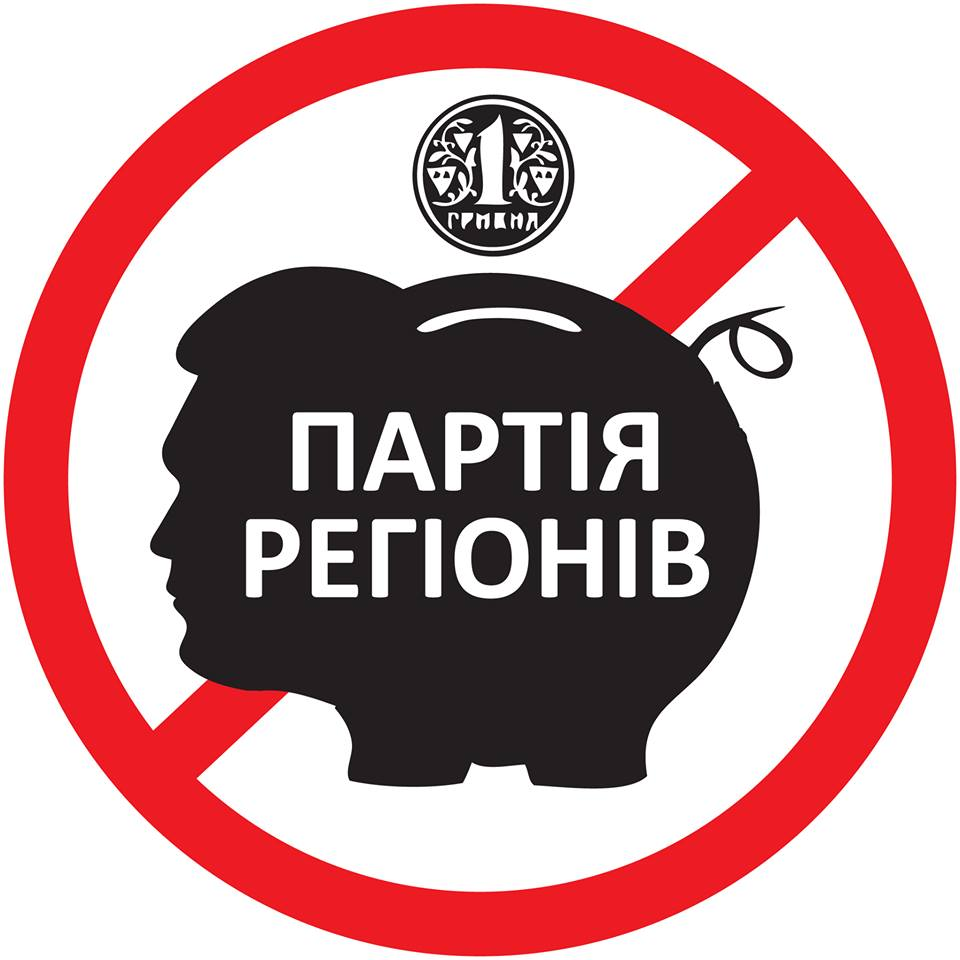 Правий сектор закликав бойкотувати бізнес регіоналів Хмельниччини