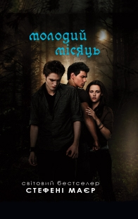 New moon cover.jpg