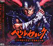 Berserk Record of the Holy Evil War OST cover.jpg