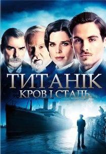 Український постер до фільму титанік