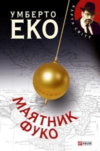 Книги Умберто Эко  бесплатно скачать или читать онлайн