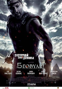 Poster Beowulf poster.jpg