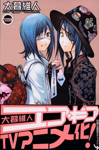Air Gear (manga vol.13).jpg