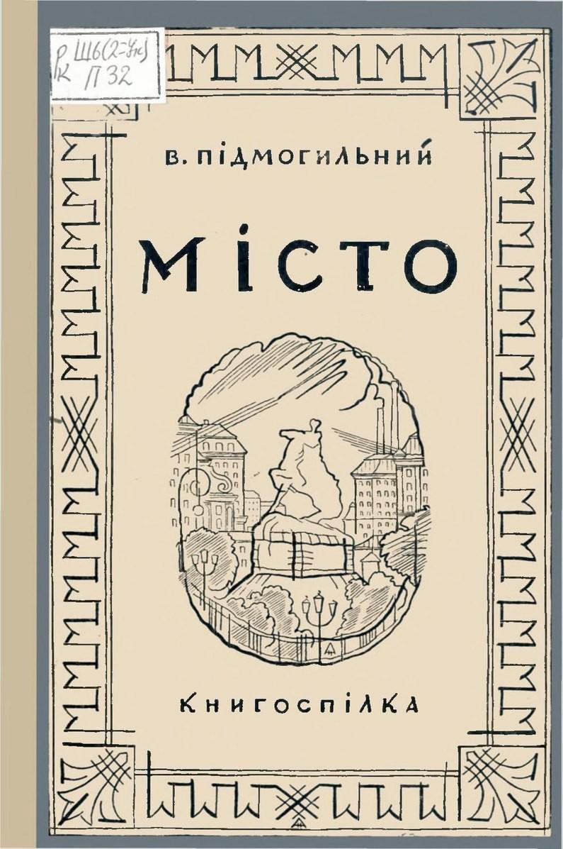 Місто (роман) — Вікіпедія c92f17f3cd0d8