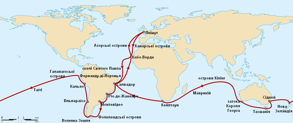 Файл навколосвітня подорож дарвіна png