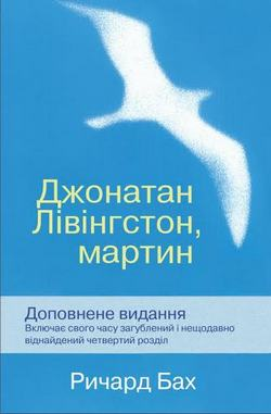 Jonathan Livingston Seagull укр.jpg