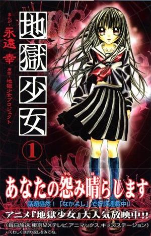 Jigoku Shōjo — Вікіпедія fb984119f0d95
