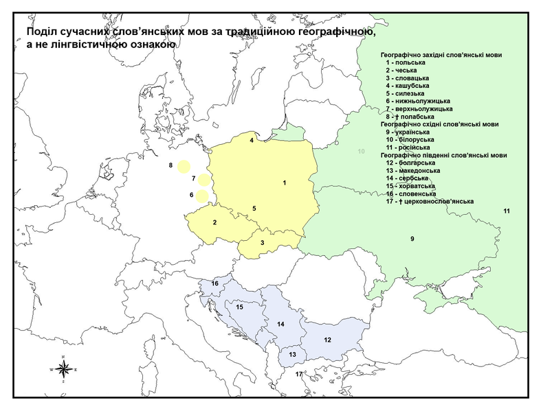 Файл:Modern Slavic Languages by Geo Principle.png