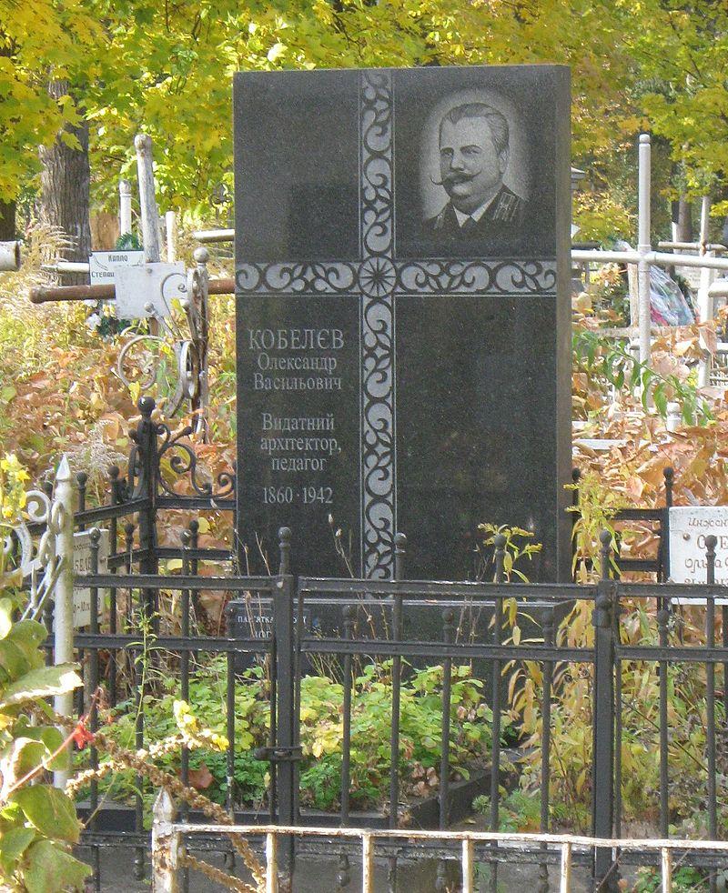 Могила Олександра Кобелєва