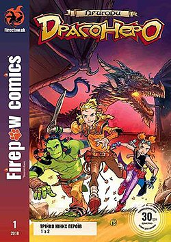 Dragonero Adventures 1 cover.jpg