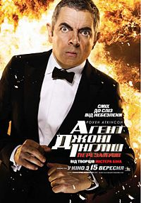 Johnny English Reborn poster.jpg