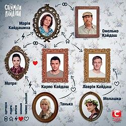 Spiymaty Kaidasha (2020 UKR poster).jpg