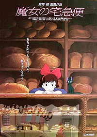 Kiki's Delivery Service (Movie).jpg