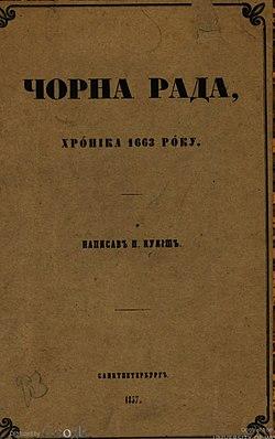 Pan'ko Kulish - Chorna rada (palityrka vyd. 1857, UKR).jpg