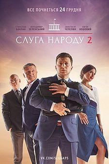 Слуга народа-2 постер.jpg
