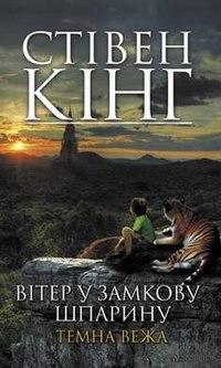 Viter y shparynu.jpg. Обкладинка українського видання. Автор 5ef2b54fe49fa