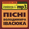 Mp3-pisni ivasyuka-2007.jpg