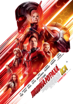 Ant-man and The Wasp Poster.png