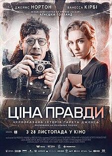Zina pravdy (UKR poster 2, 2019).jpg