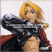 Обкладинка альбому «Fullmetal Alchemist Original Soundtrack 2» (Осіма Мітіру, 2004)