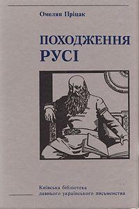 Походження русі українське видання