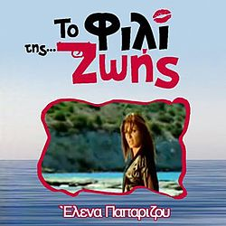 Paparizou to fili tis zois.jpg