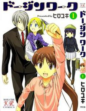 Dojinwork vol1 cover.jpg