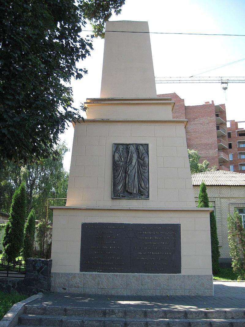 Пам'ятник Жертвам Проскурівського погрому в Хмельницькому.jpg