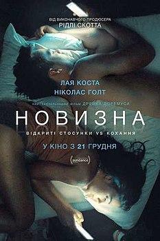 Новизна (постер) .jpg