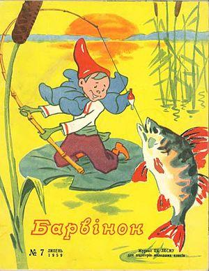 Barvinok ua 1959 07.jpg