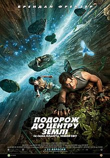 Kinopoisk.ru-Journey-to-the-Center-of-the-Earth-3D-819664.jpg